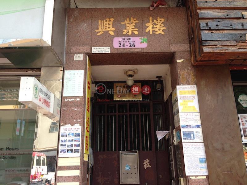 興業樓 (Hing Yip House ) 旺角|搵地(OneDay)(1)