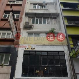 禧利街8號,上環, 香港島