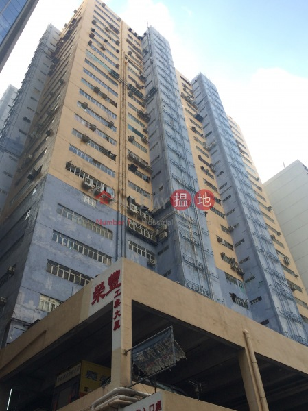 Wing Fung Industrial Building (Wing Fung Industrial Building) Tsuen Wan West|搵地(OneDay)(1)