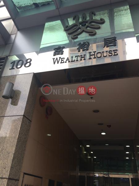 富裕居 (Wealth House) 深水埗|搵地(OneDay)(4)
