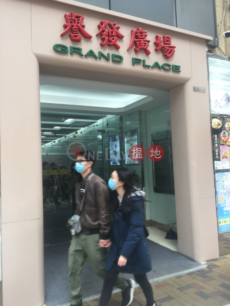 Grand Place (Hamilton Commercial Building) (Grand Place (Hamilton Commercial Building)) Mong Kok|搵地(OneDay)(1)