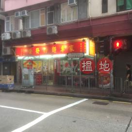 必嘉街88號,紅磡, 九龍