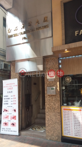 Kam Shek Commercial Building (Kam Shek Commercial Building) Mong Kok|搵地(OneDay)(2)