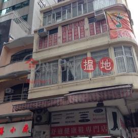 廟街233-235號,佐敦, 九龍