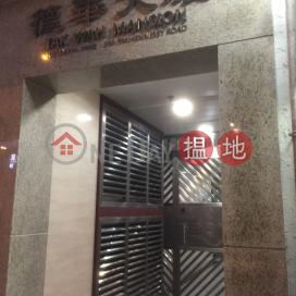 德華大廈,灣仔, 香港島