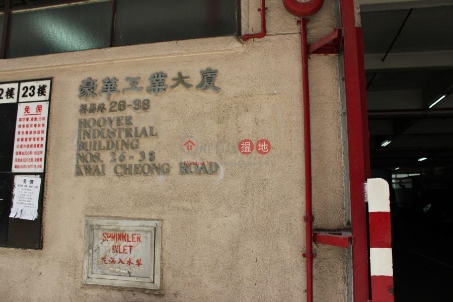 豪華工業大廈 (Hover Industrial Building) 葵涌|搵地(OneDay)(5)