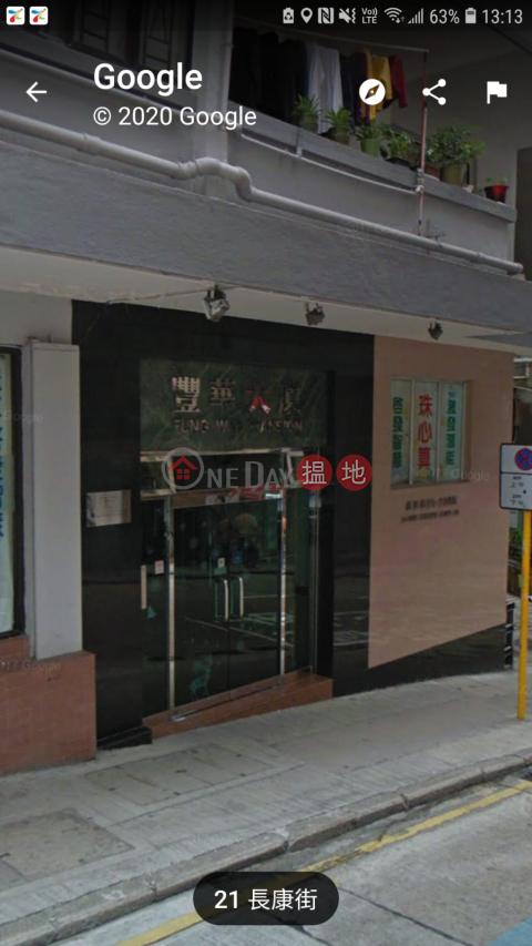 北角-豐華大廈 東區豐華大廈(Fung Wah Mansion)出售樓盤 (CECIL-5750047448)_0