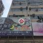 沙咀道252號 (252 Sha Tsui Road) 荃灣沙咀道252號|- 搵地(OneDay)(1)