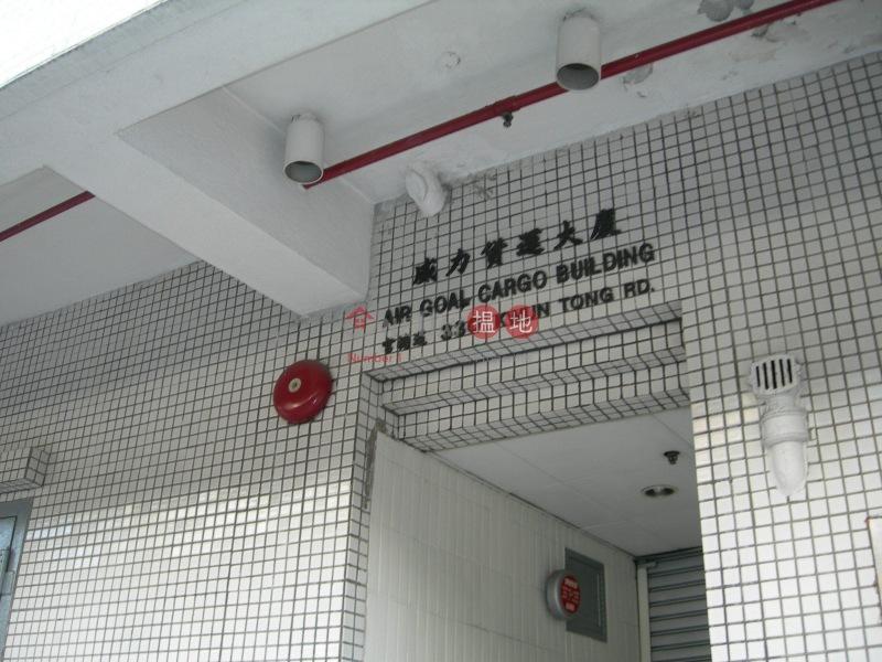 威力貨運大廈 (Air Goal Cargo Building) 觀塘|搵地(OneDay)(2)