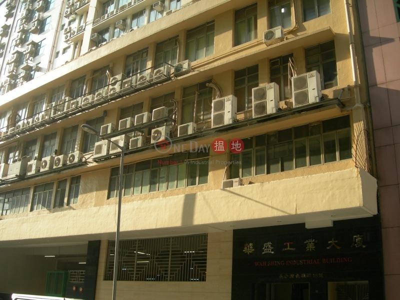 Wah Shing Industrial Building (Wah Shing Industrial Building) Cheung Sha Wan|搵地(OneDay)(2)