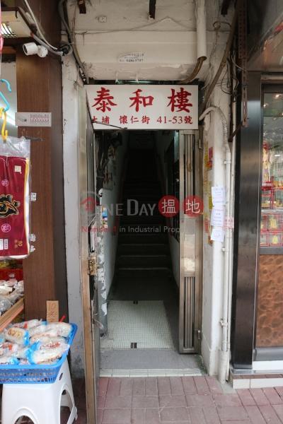 泰和樓 (Tai Wo Building) 大埔|搵地(OneDay)(1)