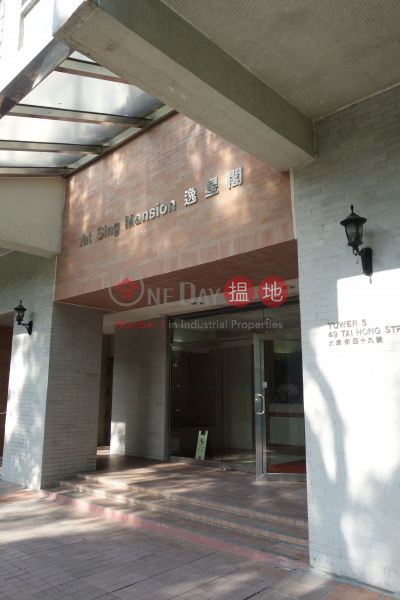 逸星閣 (5座) (Block 5 Yat Sing Mansion Sites B Lei King Wan) 西灣河|搵地(OneDay)(1)