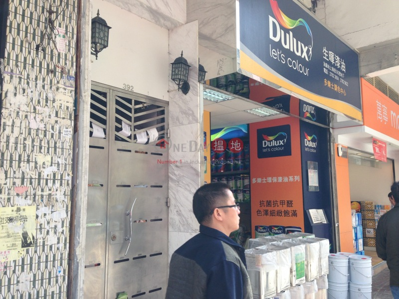 392 Shanghai Street (392 Shanghai Street) Mong Kok|搵地(OneDay)(1)