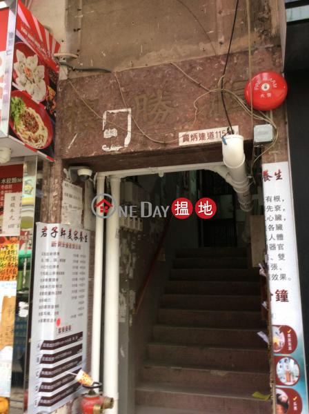 恆勝樓 (Victory Building) 九龍城|搵地(OneDay)(1)
