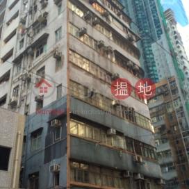 美新大廈,堅尼地城, 香港島