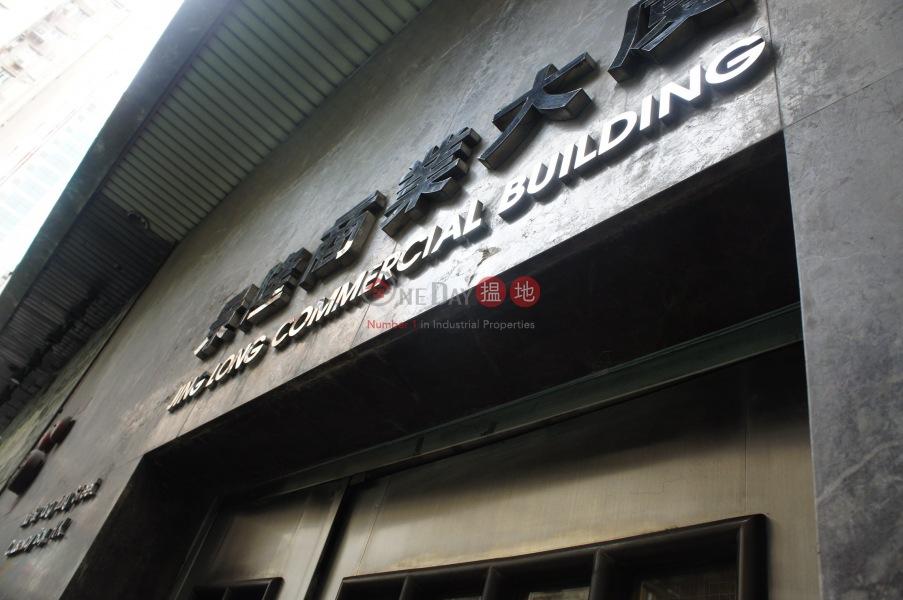 景隆商業大廈 (Jing Long Commercial Building) 銅鑼灣|搵地(OneDay)(3)