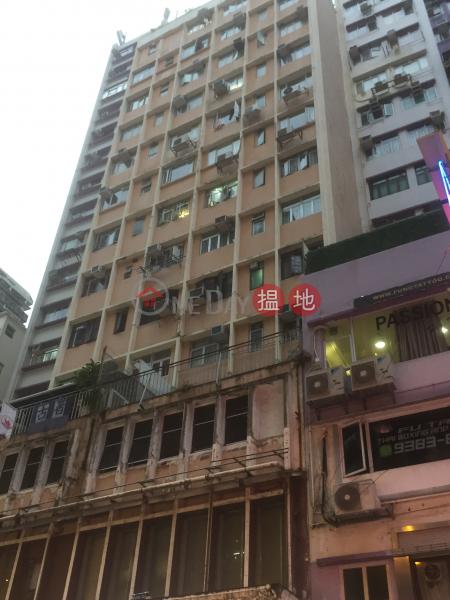 恆運大廈 (Hang Wan Building) 尖沙咀|搵地(OneDay)(1)
