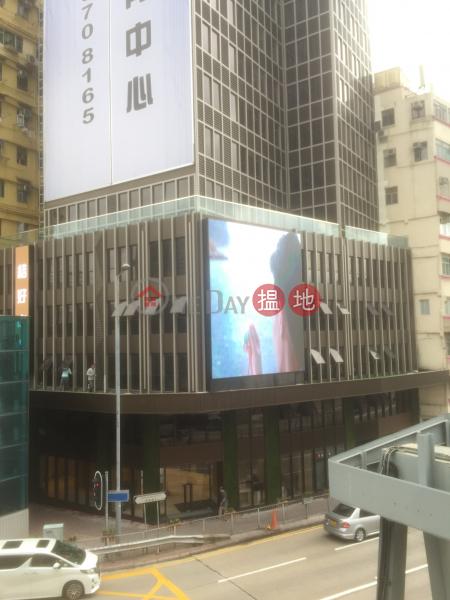 華懋紅磡商業中心 (Chinachem (Hung Hom) Commercial Centre) 紅磡|搵地(OneDay)(4)