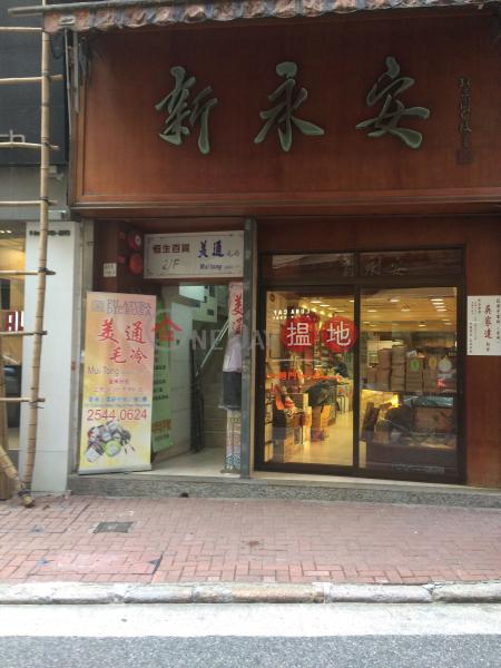 新永安大廈 (Sun Wing On Building) 上環|搵地(OneDay)(2)
