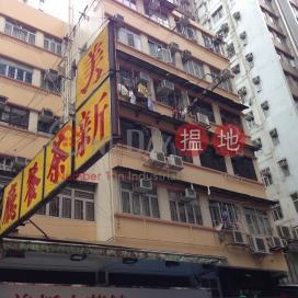280-284 Temple Street,Jordan, Kowloon