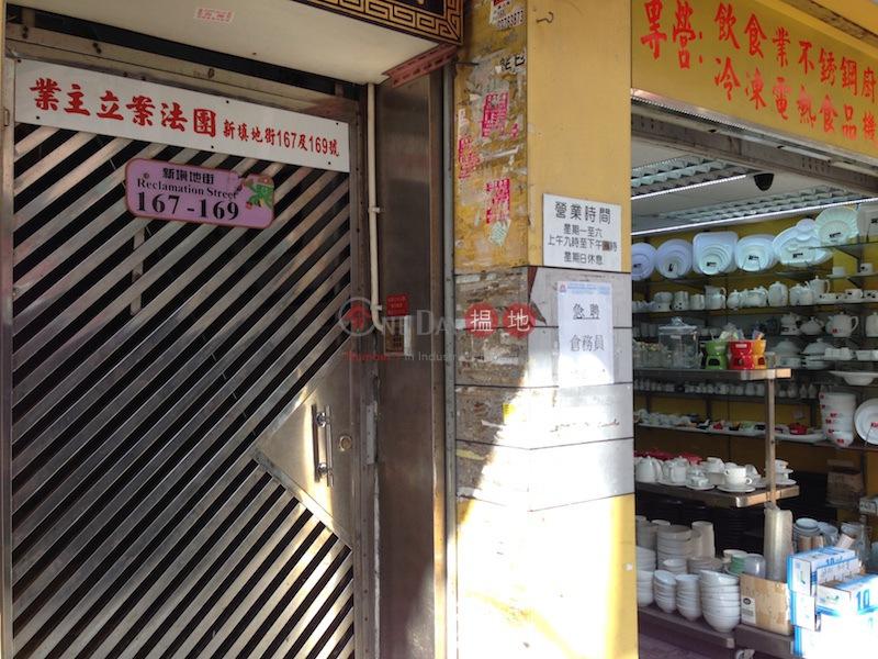 167-169 Reclamation Street (167-169 Reclamation Street) Yau Ma Tei|搵地(OneDay)(2)