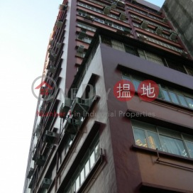 Wing Lee Factory Building|永利工業大廈