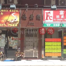 113-119 Shau Kei Wan Road,Sai Wan Ho, Hong Kong Island