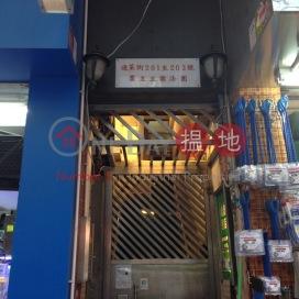 通菜街201-203號,太子, 九龍