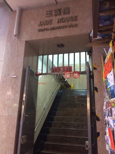 玉滿樓 (Jade House) 灣仔|搵地(OneDay)(2)