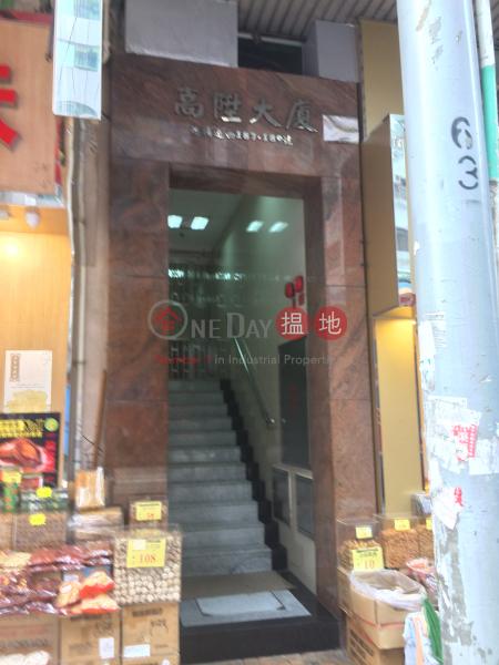 Koosing Building (Koosing Building) Sai Ying Pun 搵地(OneDay)(2)