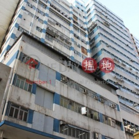 Sang Hing Industrial Building,Kwai Chung, New Territories