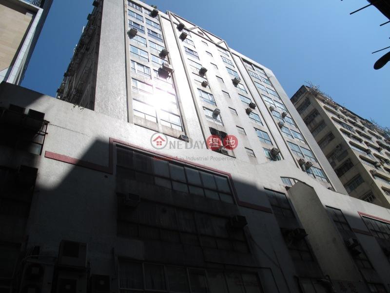 華成工商中心 (Wah Shing Centre) 觀塘|搵地(OneDay)(2)