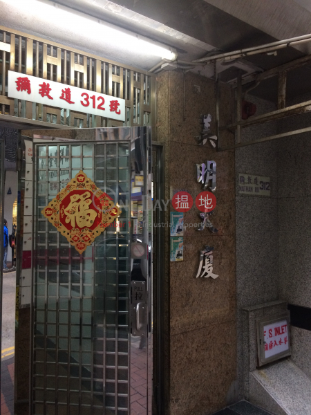 美明大廈 (May Ming Mansion) 佐敦|搵地(OneDay)(1)