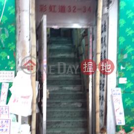 32-34 Choi Hung Road,San Po Kong, Kowloon