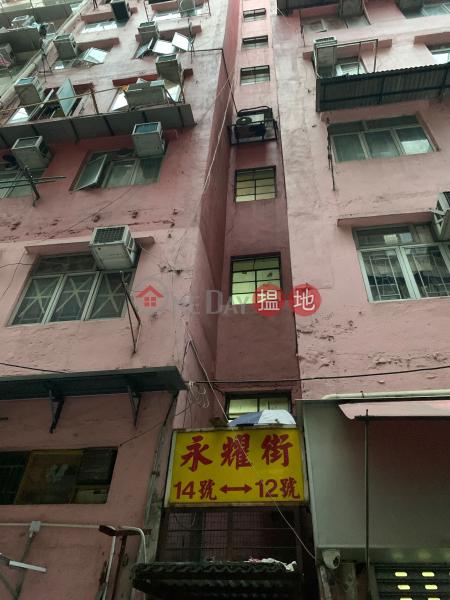 永耀街14號 (14 Wing Yiu Street) 土瓜灣|搵地(OneDay)(1)