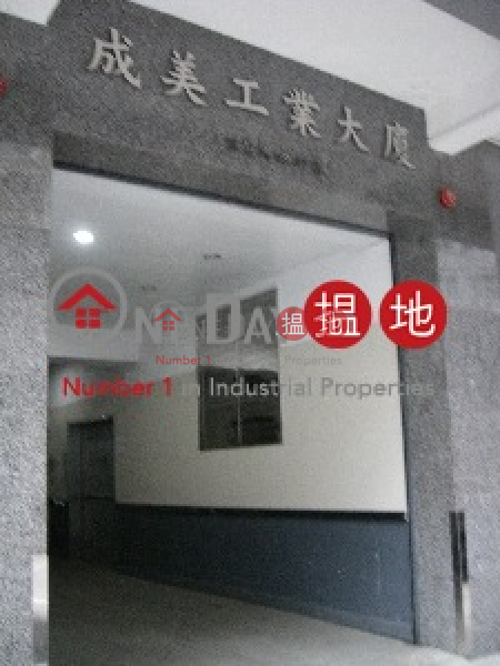 Property Search Hong Kong | OneDay | Industrial, Sales Listings, Sing Mei Industrial Building