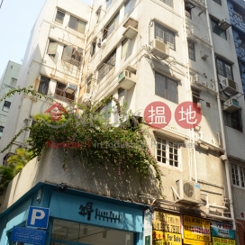 Wai Yue Building|偉裕樓