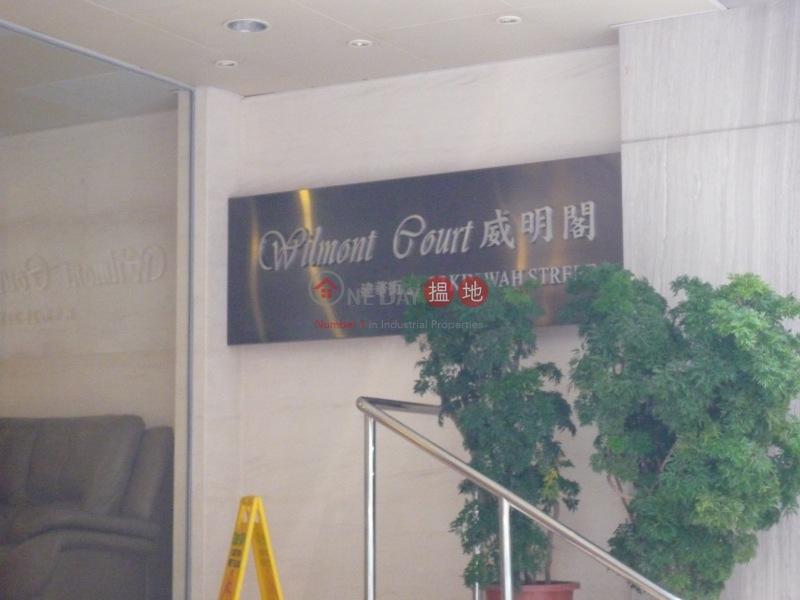 Wilmont Court (Wilmont Court) North Point|搵地(OneDay)(2)