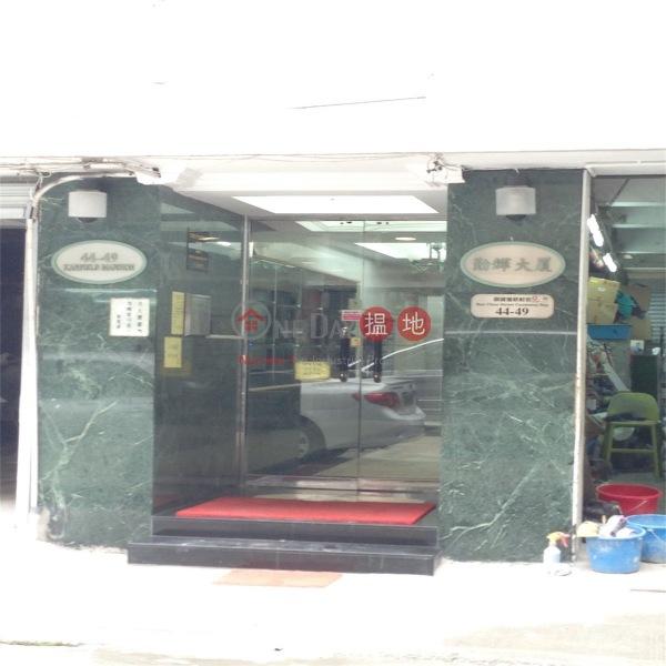 Kanfield Mansion (Kanfield Mansion) Causeway Bay|搵地(OneDay)(1)