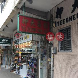 51 Yin Hing Street,San Po Kong, Kowloon