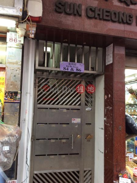 北河街84號 (84 Pei Ho Street) 深水埗|搵地(OneDay)(1)