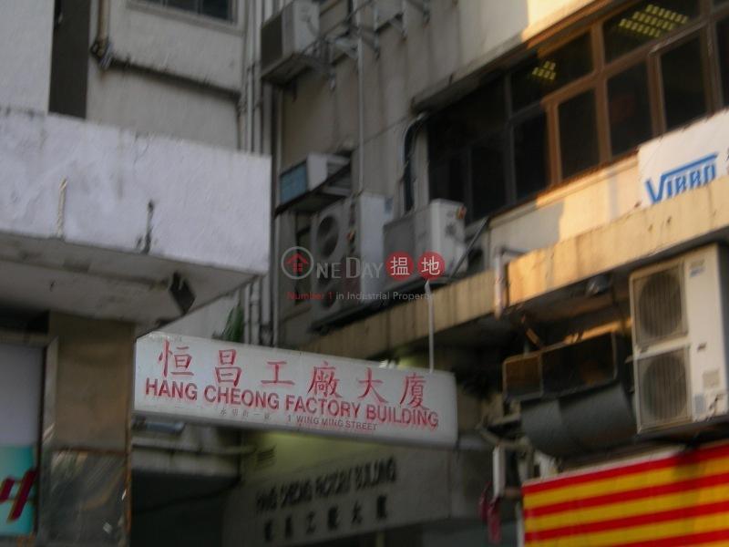 Hang Cheung Factory Building (Hang Cheung Factory Building) Cheung Sha Wan|搵地(OneDay)(2)