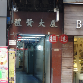 Leigyinn Building No. 60B-60C|禮賢大廈 60B-60C號