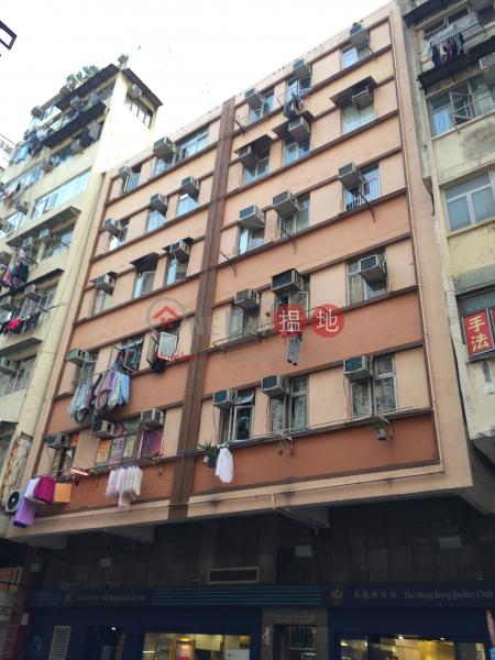 東興樓 (Tung Hing Building) 深水埗 搵地(OneDay)(1)