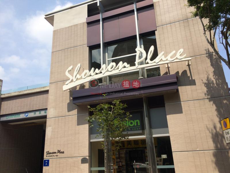 Shouson Place (Shouson Place) Shouson Hill 搵地(OneDay)(1)