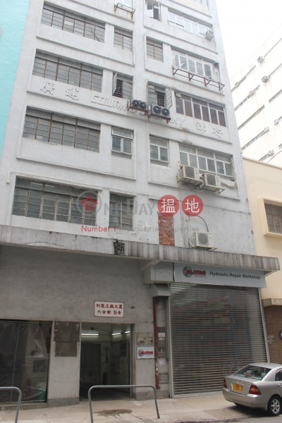 Lee Wang Factory Building (Lee Wang Factory Building) San Po Kong|搵地(OneDay)(3)