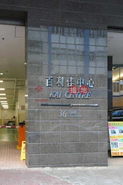 百利佳中心(達誠三洋電器大廈) (Kai Centre) 觀塘 搵地(OneDay)(1)