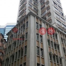 Kiu Ying Building,Quarry Bay, Hong Kong Island