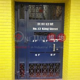12 King Street|京街12號