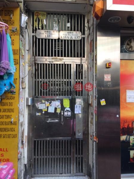 福華街135-135A號 (135-135A Fuk Wa Street) 深水埗|搵地(OneDay)(2)